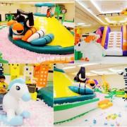台北室內親子樂園 ▶ Kids建築樂園 悠遊島動物狂歡季 ▶ 全新主題巨型積木樂園、超大球池、夢幻白沙灘 寒假遛小孩好去處!