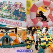 《育兒分享》全台最大巨型積木【KID'S建築樂園】全新主題『悠遊島–動物狂歡季』就在新光三越台北南西店!