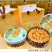 台中伴手禮美食/短腿ㄚ鹿(漢口店).高人氣曲奇餅乳酪起司新風味.同樣酥香好滋味!