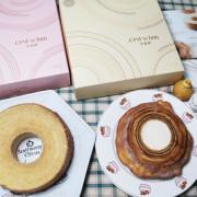 C'est si bon幸福頌年輪蛋糕 伴手禮推薦 秉持日式職人精神的純粹精緻