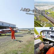人生第一次開飛機成就達成!旺偉休閒航空俱樂部翱翔天際飛行共乘。奧丁丁體驗|台中烏日|台中景點 - 曼達愛吃鬼