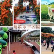 鶯歌永吉公園 | 2020新北免費親子公園4600坪/炮仗花/溜滑梯/3D立體彩繪 - ifunny 艾方妮的遊樂場