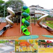 【新北-鶯歌區】永吉公園兒童遊戲場