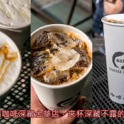 台南.南區.平價優質好咖啡的選擇.來杯深藏不露的好咖啡.咖啡深藏金華門市