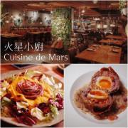 |關於美食(台北大安 x 火星小廚Cuisine de Mars )|禾乃氏口袋食堂分享日誌-創意玩味無國界料理,隱身巷弄植栽系迷人餐酒館。