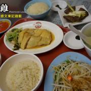 北市。大安│新加坡文東記雞飯~台灣直營店:推薦道地正宗海南雞飯。