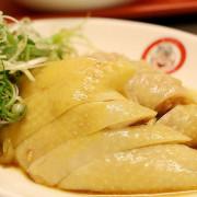 【羽諾食記】文慶雞-新加坡文東記雞飯 台北直營店❤道地新加坡海南雞飯❤東區必吃美食