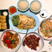 美食|台北|大安|要嘛新加坡,要嘛來這裡。文慶雞。新加坡文東記台灣直營店