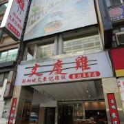 台北海南雞名店 新加坡文慶雞
