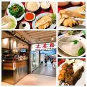 文慶雞 - 道地新加玻海南雞,鮮嫩雞肉配上特製辣醬,台灣僅此一家 !