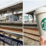 [新竹新豐車站]全台唯一車站改造的星巴克 咖啡香與火車的浪漫邂逅 - 安妮的天空