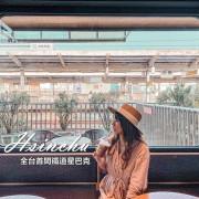 新竹景點    全台首間鐵道星巴克「新竹新豐火車站」老建築新生,鐵道旁的咖啡香