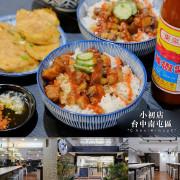 ▶【台中-南屯區】小初店☞文青派的台灣味小吃,從早到晚都吃得到!台中滷肉飯!