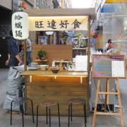 【旺達好食】一中街益民商圈的平價美食,好吃的燒肉丼飯.蛤蜊拉麵.日式炒泡麵,都只要銅板價,超美味超划算的~