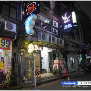 體驗券【台北市中山/美食】下班後聚會好去處!環境空間大、氣氛好!有吃還有得玩~飛鏢機、電視~酌燒 串燒酒食
