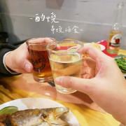 【美食】台北中山「酌燒 串燒酒食」中山區巷弄居酒屋,美味與氣氛一次滿足!(體驗劵)