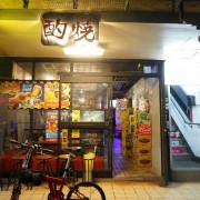 【台北】下班放鬆的好去趣-酌燒串燒酒食