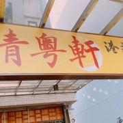【桃園美食】桃園區◎晴粵軒港式飲茶,桃園最好吃的港式飲茶,現點現作就是不一樣。