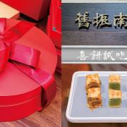 喜餅試吃 舊振南餅店,百年傳承手工精緻漢餅,融合新舊好滋味,中式喜餅/大餅推薦