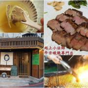 台北東區牛舌【起上小法師 - 牛舌炭燒專門店】沒想到台灣也吃得到日本級水準的烤牛舌!!!