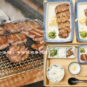牛舌炭燒專賣店 起上小法師 東區日式定食 澳洲A9牛舌定食 隱藏版菜單『史特龍牛舌』