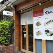 台北美食︳俞壽司日本料理-信義區好吃日本料理推薦