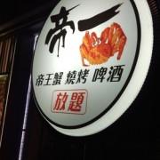 【內湖。帝一帝王蟹』頂級北海道帝王蟹燒烤吃到飽 / 桌邊專人燒烤 頂級活跳跳海鮮新鮮送上桌