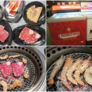 [南崁菜鳥覓食記]我!就厲害燒烤南崁珍饌店~天使紅蝦、美國和牛、haagen dazs吃到飽/體驗券