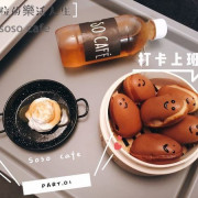 ♥ 食記 ♥ (士林區) Soso Cafe●天母忠誠公園對面的文青Kuso咖啡小店,超扎實的雞蛋糕☻☻☻