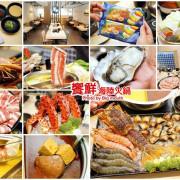 【永和美食】饗鮮海陸火鍋.火鍋店也有棒棒糖、馬卡龍、小籠湯包!