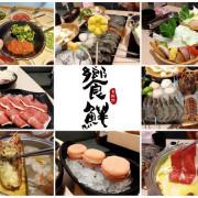 新北永和【饗鮮海陸火鍋】澎湃雙人套餐 / 海味棒棒糖 / 魚漿馬卡龍