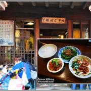 《三峽老街小吃》假日回老家探視及逛老街/中午覓食的小吃-『易味屋-丫嬤的古早味』