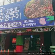 【彰化市】豬對有韓式烤肉吃到飽-彰化店