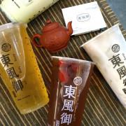 東風御-台灣青茶專賣:台南東區的文青飲料店,堅持對茶葉的用心,手調茶飲讓你喝的開心又安心|台南東區飲料推薦 - 進食的巨鼠