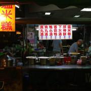 新營塩米糕:台南新營菜市場口的美味銅板價米糕,夜間限定!|新營必吃美食 - 進食的巨鼠