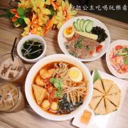 新莊美食『享食泰』泰式拉麵/啾心蝦餅/泰式奶茶/打拋牛肉飯