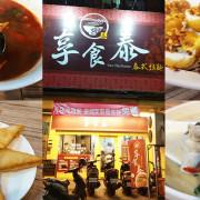 【新莊美食】享食泰 蝦餅必點 平價推薦 內用茉莉香米飯免費