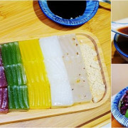 南京復興冰品甜品湯圓 ▶ 覓糖『黑糖粉粿』▶ 像彩虹一樣的七彩粉粿盤只要45元 IG打卡美食!