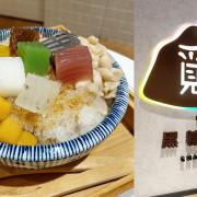 【南京復興美食】覓糖「黑糖 粉粿」七彩粉粿 繽紛色彩 黑糖冰 雪花冰 Ocard