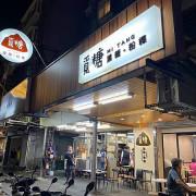 覓糖黑糖粉粿Mi Tang│七彩粉粿│捷運中山國中站│捷運南京復興站