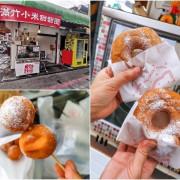 跳躍的宅男 - 花蓮市區也有小米甜甜圈可以買了 紅藜甜甜圈 小米球好好吃 花蓮隱藏美食 花蓮美食推薦-滿竹小米甜甜圈