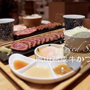 台中西屯|嵐山熟成牛かつ專売 台中西屯青海店|以日本職人理念的台灣品牌炸牛排 好吃想再訪