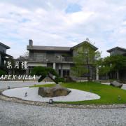 【宜蘭 冬山】泉月樓行館APEX VILLA-開啟度假模式的頂級享受