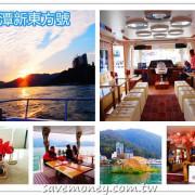 新東方號~日月潭最美遊艇,附下午茶還帶你去私房景點 - 達人Emily的播報台