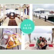 [日月潭遊艇] 日月潭新東方號 Oriental Yacht 心旅行(搭乘日月潭最美私人遊艇深度遊湖,享受豪華電動船的高品質旅程)