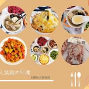 雞肉料理『超下飯雞肉料理食譜』家常必學料理-生鮮宅配超省時