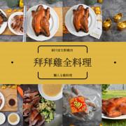 拜拜雞肉料理-大媳婦教大家做簡單『煙燻雞肉料理教學』拜拜食譜在這裡
