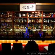 【Tw】Odin Bistro 信義放感情|台北最適合夜生活的餐酒館在這裡