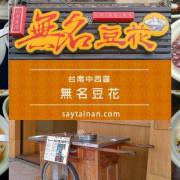 [小食記]台南中西區武廟前很有名的無名豆花-永福店,炒花生豆花,紅豆豆花,椰果豆花,珍珠豆花妳最愛哪一樣 - 老莫 Say台南
