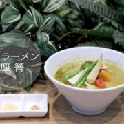 台中梧棲|銀座 篝|來自日本的米其林指南 濃郁雞白湯拉麵 台灣限定抹茶版本